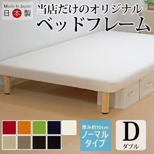 送料無料 脚付きボトムベッド ダブルサイズ ノーマルタイプ ベッドフレーム シンプル|hotakebed