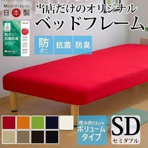 送料無料 脚付きボトムベッド セミダブルサイズ ボリュームタイプ ベッドフレーム シンプル|hotakebed