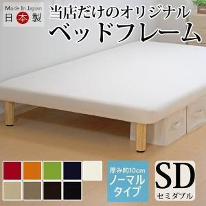 送料無料 脚付きボトムベッド セミダブルサイズ ノーマルタイプ ベッドフレーム シンプル|hotakebed