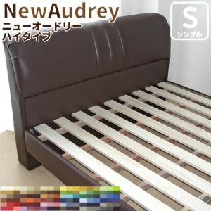 ベッドフレーム すのこ ソフトレザーベッド【ニューオードリー...