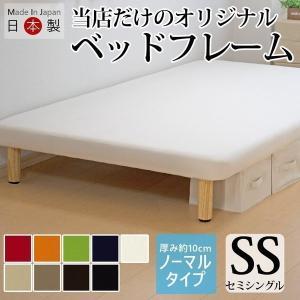 送料無料 脚付きボトムベッド セミシングルサイズ ノーマルタイプ ベッドフレーム シンプル|hotakebed