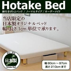 ベッド ベッドフレーム オーダーメイド 脚付きボトムベッド(ノーマルタイプ) 幅80cm〜97cm ...