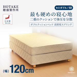 送料無料 ベッド ダブルクッションベッド セミダブル 高密度スプリング キルティング仕様「国産 日本製」|hotakebed|03