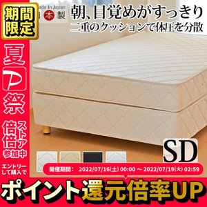 送料無料 ベッド ダブルクッションベッド セミダブル ポケットコイル キルティング仕様「国産 日本製」|hotakebed