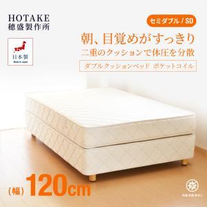 送料無料 ベッド ダブルクッションベッド セミダブル ポケットコイル キルティング仕様「国産 日本製」|hotakebed|03