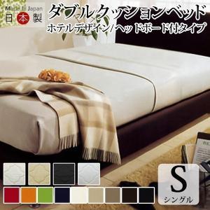 送料無料 ベッド シングル ダブルクッションベッド スマートタイプ ヘッドボード付き ポケットコイルマットレスセット「国産 日本製」|hotakebed