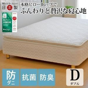 送料無料 ベッド マットレス付き 脚付きマットレスベッド ダブル ピロートップ6.5インチポケットコイル 「国産 日本製」 マットレスベッド|hotakebed