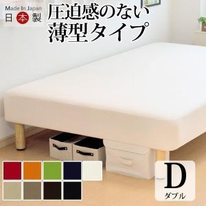 送料無料 ベッド マットレス付き 脚付きマットレスベッド ダブル 薄型ボンネルコイル オックス仕様「国産 日本製」 マットレスベッド|hotakebed