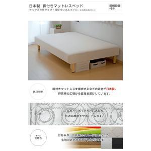 送料無料 ベッド マットレス付き 脚付きマットレスベッド ダブル 薄型ボンネルコイル オックス仕様「国産 日本製」 マットレスベッド hotakebed 02