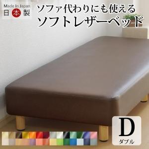 送料無料 ベッド マットレス付き 脚付きマットレスベッド ダブル 硬め 高密度スプリング ソフトレザー仕様「国産 日本製」 マットレスベッド|hotakebed