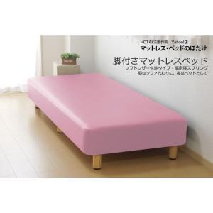 送料無料 ベッド マットレス付き 脚付きマットレスベッド ダブル 硬め 高密度スプリング ソフトレザー仕様「国産 日本製」 マットレスベッド|hotakebed|02