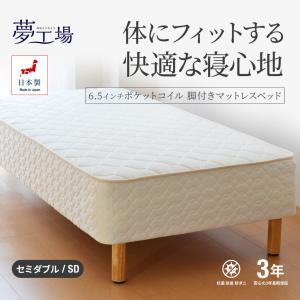 送料無料 ベッド マットレス付き 脚付きマットレスベッド セミダブル 6.5インチポケットコイル 「日本製」 マットレスベッド|hotakebed|04