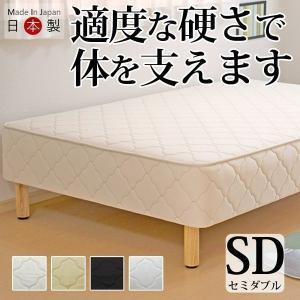送料無料 ベッド マットレス付き 脚付きマットレスベッド セミダブル ボンネルコイル キルティング仕様「国産 日本製」 マットレスベッド|hotakebed
