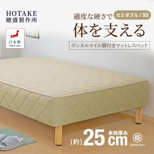 送料無料 ベッド マットレス付き 脚付きマットレスベッド セミダブル ボンネルコイル キルティング仕様「国産 日本製」 マットレスベッド|hotakebed|07