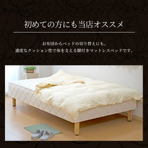 送料無料 ベッド マットレス付き 脚付きマットレスベッド セミダブル ボンネルコイル キルティング仕様「国産 日本製」 マットレスベッド|hotakebed|09