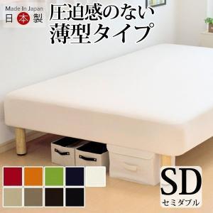 送料無料 ベッド マットレス付き 脚付きマットレスベッド セミダブル 薄型ボンネルコイル オックス仕様「国産 日本製」 マットレスベッド|hotakebed