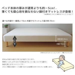 送料無料 ベッド マットレス付き 脚付きマットレスベッド セミダブル 薄型ボンネルコイル オックス仕様「国産 日本製」 マットレスベッド|hotakebed|03