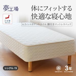 送料無料 ベッド マットレス付き 脚付きマットレスベッド シングル 6.5インチポケットコイル 「日本製」 マットレスベッド hotakebed 04