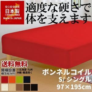 送料無料 ベッド マットレス付き 脚付きマットレスベッド シングル ボンネルコイル オックス仕様「国産 日本製」 マットレスベッド|hotakebed