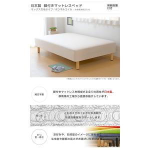 送料無料 ベッド マットレス付き 脚付きマットレスベッド シングル ボンネルコイル オックス仕様「国産 日本製」 マットレスベッド|hotakebed|02