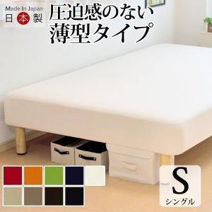 送料無料 ベッド マットレス付き 脚付きマットレスベッド シングル 薄型ボンネルコイル オックス仕様「国産 日本製」 マットレスベッド|hotakebed