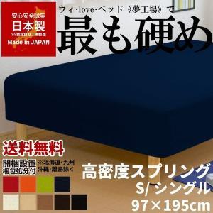 送料無料 ベッド マットレス付き 脚付きマットレスベッド シングル 硬め 高密度スプリング オックス仕様「国産 日本製」 マットレスベッド|hotakebed