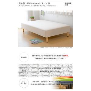 送料無料 ベッド マットレス付き 脚付きマットレスベッド シングル 硬め 高密度スプリング オックス仕様「国産 日本製」 マットレスベッド|hotakebed|02