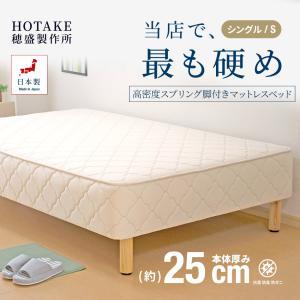 送料無料 ベッド マットレス付き 脚付きマットレスベッド シングル 硬め 高密度スプリング キルティング仕様「国産 日本製」 マットレスベッド hotakebed 07