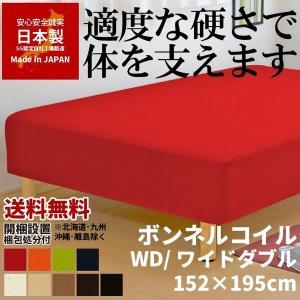 送料無料 ベッド マットレス付き 脚付きマットレスベッド ワイドダブル ボンネルコイル オックス仕様「国産 日本製」 マットレスベッド|hotakebed