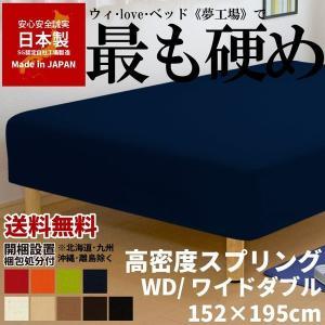 送料無料 ベッド マットレス付き 脚付きマットレスベッド ワイドダブル 硬め 高密度スプリング オックス仕様「国産 日本製」 マットレスベッド|hotakebed