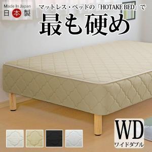 送料無料 ベッド マットレス付き 脚付きマットレスベッド ワイドダブル 硬め 高密度スプリング キルティング仕様「国産 日本製」 マットレスベッド|hotakebed