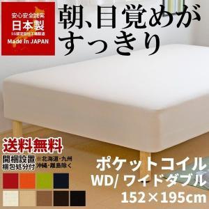 送料無料 ベッド マットレス付き 脚付きマットレスベッド ワイドダブル ポケットコイル オックス仕様「国産 日本製」 マットレスベッド|hotakebed