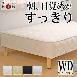送料無料 ベッド マットレス付き 脚付きマットレスベッド ワイドダブル ポケットコイル キルティング仕様「国産 日本製」 マットレスベッド|hotakebed