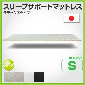 送料無料 マットレス シングル ラテックス スリープサポートマットレス 「国産 日本製 高反発 オーバーレイ」|hotakebed