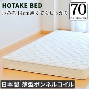 送料無料 マットレス スモールシングル70サイズ 薄型ボンネルコイルマットレス ベッドマットレス ベッド用マットレス|hotakebed