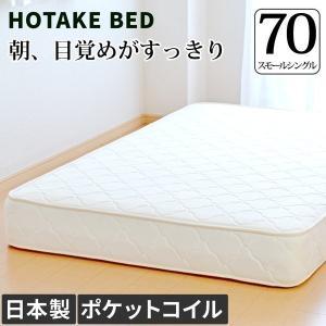 送料無料 マットレス スモールシングル70サイズ ポケットコイルマットレス ベッドマットレス ベッド用マットレス|hotakebed