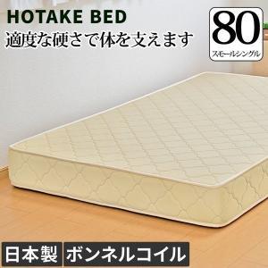 送料無料 マットレス スモールシングル80サイズ ボンネルコイルマットレス ベッドマットレス ベッド用マットレス hotakebed