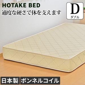 送料無料 マットレス ダブルサイズ ボンネルコイルマットレス ベッドマットレス ベッド用マットレス hotakebed