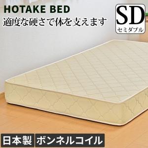 送料無料 マットレス セミダブルサイズ ボンネルコイルマットレス ベッドマットレス ベッド用マットレス hotakebed