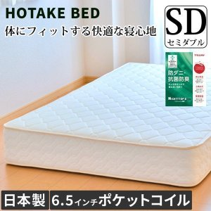 送料無料 マットレス セミダブルサイズ 6.5インチポケットコイルマットレス ベッドマットレス ベッド用マットレス|hotakebed