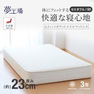 送料無料 マットレス セミダブルサイズ 6.5インチポケットコイルマットレス ベッドマットレス ベッド用マットレス|hotakebed|05