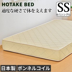送料無料 マットレス セミシングルサイズ ボンネルコイルマットレス ベッドマットレス ベッド用マットレス hotakebed