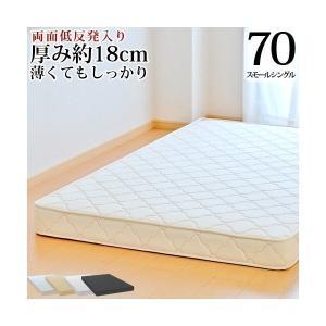 送料無料 マットレス スモールシングル70サイズ 薄型ボンネルコイルマットレス 両面低反発入り ベッドマットレス ベッド用マットレス|hotakebed