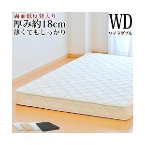 送料無料 マットレス ワイドダブルサイズ 薄型ボンネルコイルマットレス 両面低反発入り ベッドマットレス ベッド用マットレス|hotakebed