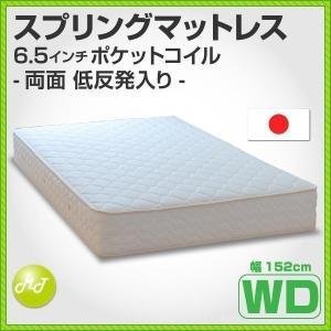 送料無料 マットレス ワイドダブルサイズ 6.5インチポケットコイルマットレス 両面低反発入り ベッドマットレス ベッド用マットレス|hotakebed