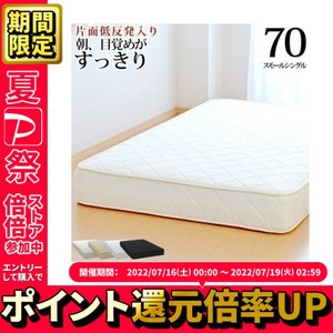 送料無料 マットレス スモールシングル70サイズ ポケットコイルマットレス 片面低反発入り ベッドマットレス ベッド用マットレス|hotakebed