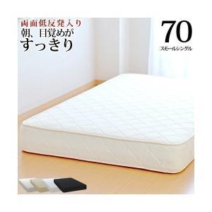送料無料 マットレス スモールシングル70サイズ ポケットコイルマットレス 両面低反発入り ベッドマットレス ベッド用マットレス|hotakebed