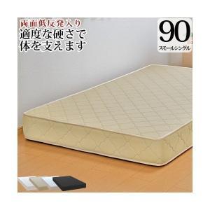 送料無料 マットレス スモールシングル90サイズ ボンネルコイルマットレス 両面低反発入り ベッドマットレス ベッド用マットレス hotakebed