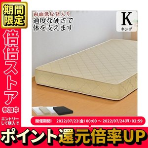 送料無料 マットレス キングサイズ ボンネルコイルマットレス 両面低反発入り ベッドマットレス ベッド用マットレス hotakebed