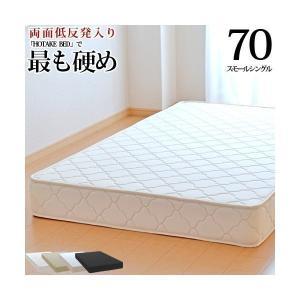 送料無料 マットレス スモールシングル70サイズ 硬め 高密度スプリングマットレス 両面低反発入り ベッドマットレス ベッド用マットレス|hotakebed